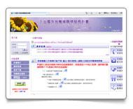 程式開發維護- 外勞機場服務網