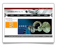網頁設計-金和機械
