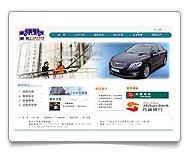 網頁設計-東和小客車租賃