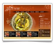 網頁設計 -阿輝炒鱔魚