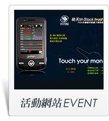 活動網站 - 倚天科技