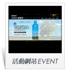 活動網站 - 均岱SIGG