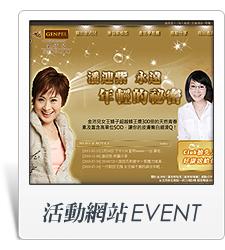 活動網站 - 金沛兒