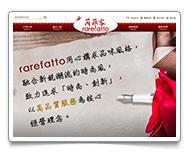 網頁設計-碩穎國際