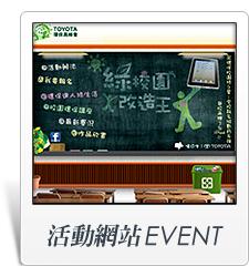 活動網站 - Toyota 綠校園改造王