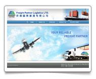 網頁設計-昇陽國際通運