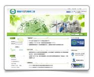 網頁設計 - 嘉義市職業工會