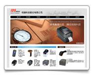 網頁設計-悅強科技