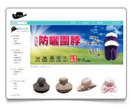 網頁設計-永光帽行