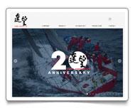 網頁設計-達望企業