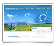 網頁設計-汶萊商氟立傑能源