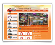 網頁設計-環球車業