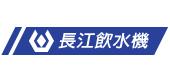長江飲水機
