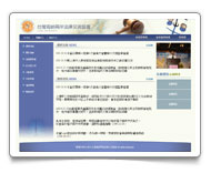 網頁設計-台灣海峽
