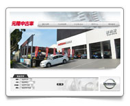 網頁設計-元隆中古車
