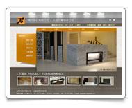 網頁設計-三揚大理石