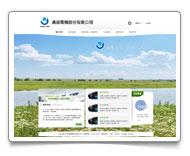 網頁設計-湧盛電機