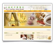網頁設計-天德堂中醫