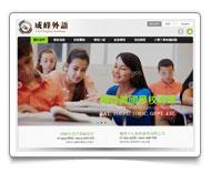 網頁設計-成峰外語