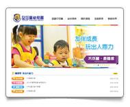 網頁設計-巧可麗幼兒園