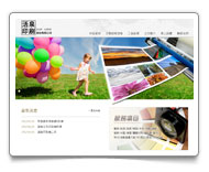 網頁設計-活泉印刷