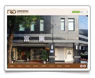 網頁設計-富園飯店