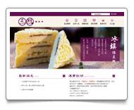 網頁設計-三統漢菓子