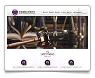 網頁設計-永豐國際法律事務所