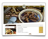 網頁設計-獻煲嚴選湯品