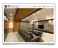 網頁設計-楓根室內設計